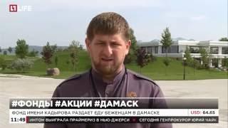 Фонд имени Ахмата Кадырова проводит благотворительную акцию