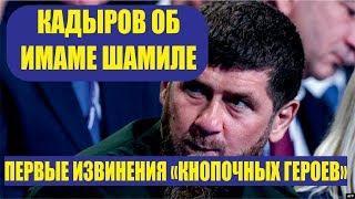 Рамзан Кадыров про имама Шамиля и Дагестанцах новости Чечни и Дагестана сегодня свежие Шевченко
