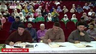 В день рождения шейха Кунта-Хаджи Кишиева в Шали прошел конкурс чтецов Корана