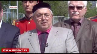 В Москве почтили память Первого Президента Чеченской Республики Ахмата-Хаджи Кадырова