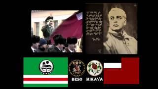 """""""Свобода и независимость"""" Джохар Дудаев 24.02.1994.г. Г.Грозный"""