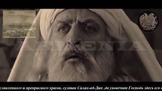 Армяне и Ислам