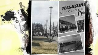 Старый город Грозный в цвете
