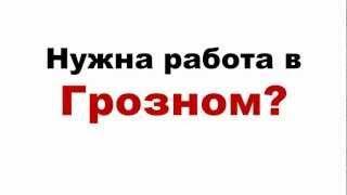 Стабильная работу в Грозном. (город Грозный, Чечня)