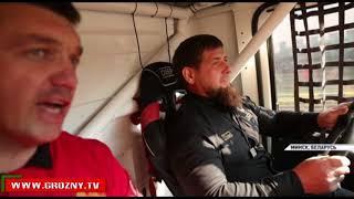 Рамзан Кадыров посетил Минский автомобильный завод