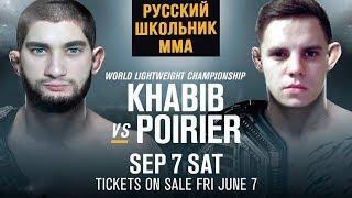 БОЙ UFC: ХАБИБ НУРМАГОМЕДОВ И ДАСТИН ПОРЬЕ  ОПРОС