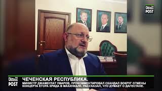 Чеченская республика. Министр Джамбулат Умаров, прокомментировал скандал вокруг отмены концерта Егор