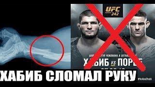 СРОЧНО! ХАБИБ СЛОМАЛ РУКУ НА ПОСЛЕДНЕЙ ТРЕНИРОВКИ! ОТМЕНА БОЯ ХАБИБ VS ПОРЬЕ! UFC 242 АБУ ДАБИ
