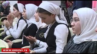 В Центре образования имени Ахмата-Хаджи Кадырова прошел поэтический вечер