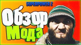 Super Power 2 | Мод Chechnya | Чеченская Республика 2001 год