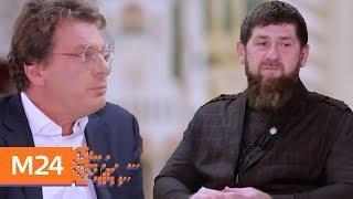"""Рамзан Кадыров в программе""""Важная персона"""""""