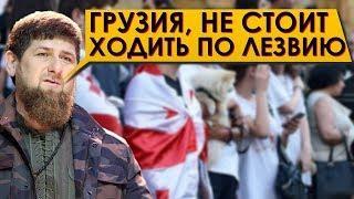 Рамзан Кадыров обратился к Грузии фразой: «до Тбилиси всего 200 километров»