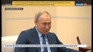 Срочно! Путин НЕ СОГЛАСИЛСЯ со словами Кадырова // Политика сегодня