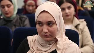 Встреча Муфтия Чеченской Республики Салаха-Хаджи Межиева со студентами.