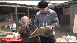 Дом для пожилой женщины отстроит Фонд А-Х Кадырова