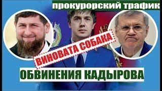 Новости Чечни сегодня свежие Рамзан Кадыров Муслим Хучиев новости Ингушетии сегодня свежие