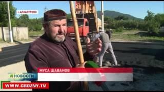 Новые дороги появились в селении Алхазурово