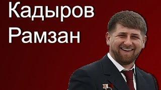 Кадыров Рамзан - Биография
