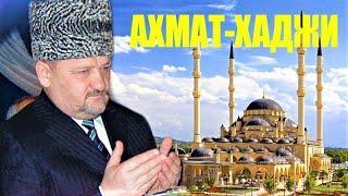 Беслан Дакаев - Ахмат-Хаджи сл. А.Григорьяна муз. А Бесаева