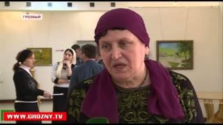В Грозном прошла выставка картин, посвященная 59 годовщине восстановления ЧИАССР