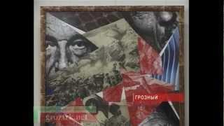 В Грозном открылась выставка волгодонского художника Чечня.