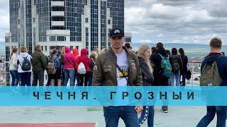 Чечня. Город Грозный совсем не грозный. Краткий обзор