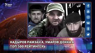 Кадыров Рамзан а, Умаров Докка а ТОП-500 рейтингехь