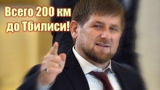 """""""До Тбилиси всего 200 км"""": Рамзан Кадыров обратился к Грузии"""