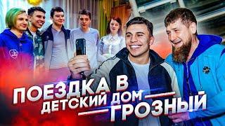 Рамзан Кадыров. Поездка в детский дом.