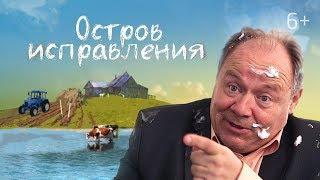 Остров исправления (2018) фильм, веселая комедия про каникулы.