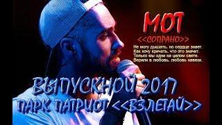 """МОТ - Сопрано """"Не могу дышать"""". Парк Патриот """"Взлетай""""- Выпускной 2017."""