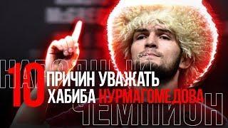 10 причин уважать Хабиба Нурмагомедова
