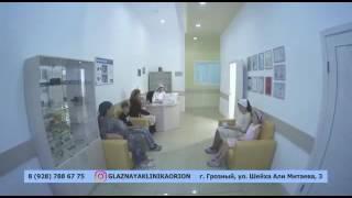 """Глазная клиника """"ОРИОН"""" в г. Грозный"""