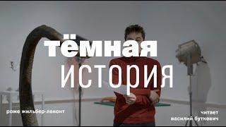 Василий Буткевич читает стихи на выставке Марселя Бротарса