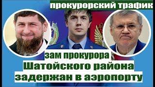Новости Чечни сегодня свежие Рамзан Кадыров задержание прокурора новости Ингушетии сегодня свежие