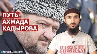 Путь Ахмата Кадырова, КАК ОН ЕСТЬ!