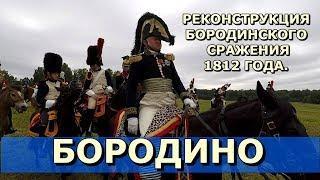 БОРОДИНО. РЕКОНСТРУКЦИЯ БОРОДИНСКОГО СРАЖЕНИЯ 1812 ГОДА (часть 1).