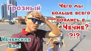 Чечня. Грозный- российский Дубай?! Безопасно ли? Чеченская еда!  Август 2019