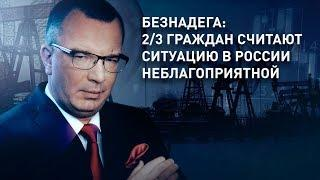 Безнадега: 2/3 граждан считают ситуацию в России неблагоприятной