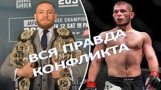 Хабиб Нурмагомедов рассказал о конфликте с Конором Макгрегором! (13.05.2017)