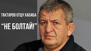 Отец Хабиба буянит на Тактарова