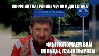 граница Чечни и Дагестана новый конфликт. Новости Чечни и Дагестана сегодня