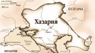 Хазарский каганат (рассказывает историк Валдис Клишанс)