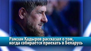 Рамзан Кадыров рассказал о том, когда собирается приехать в Беларусь. Главный эфир