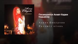 Посвящается Ахмат-Хаджи Кадырову