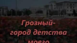 ГРОЗНЫЙ ДО ВОЙНЫ Чечня♥
