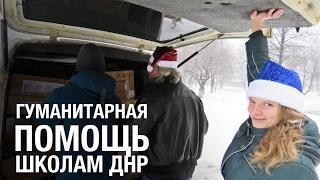 Для детей ДНР прибыла партия гуманитарной помощи из России. ТВ СВ-ДНР Выпуск 667