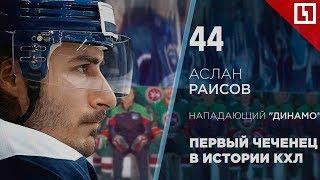 Первый от Чеченской республики в КХЛ. Интервью нападающего «Динамо» Аслана Раисова