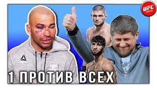 Конфликт: ЛОБОВ vs КАДЫРОВ, Хабиб, Зубайра. ХРОНОЛОГИЯ. UFC MMA Russia