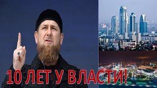 РАМЗАН КАДЫРОВ 10 ЛЕТ У ВЛАСТИ   (16.03.2017)